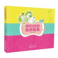 孕妇对症按摩图典 周立群 中国中医药出版社