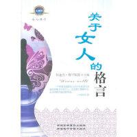 【二手旧书8成新】关于女人的格言 阿迪力・穆罕默德 9787807444190 新疆美术摄影出版社
