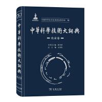 中华科学技术大词典・农业卷 商务印书馆