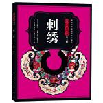 图说中国非物质文化遗产.第2辑・中国最美刺绣