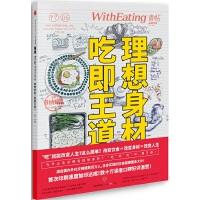 食帖06:理想身材,吃即王道!