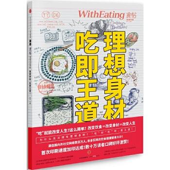 食帖06:理想身材,吃即王道!风靡社交网络的健康身材吃法大公开!附别册《自给自足》