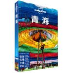 LP青海-孤独星球Lonely Planet-中国旅行指南系列・青海