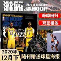 【现货】当代体育灌篮杂志 NBA HOOP 2020年12月第20期 NBA季前赛 双巨相依 勒布朗・詹姆斯&安东尼・戴