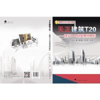 天正建筑T20――建筑CAD经典设计案例解析 陈李波 李容 卫涛 武汉理工大学出版社