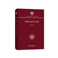 西域史地考古论集(120年纪念版)