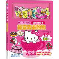 Hello Kitty磁力贴绘本.最喜欢去购物