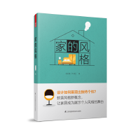 家的风格(一本具有突破风格思维的软装图书)