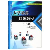大学英语口语教程(上册) 中国水利水电出版社