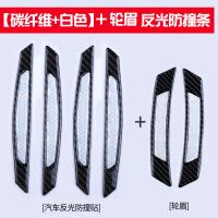 汽车专用防撞条车贴门边车身反光贴后视镜防撞贴装饰改装配件用品