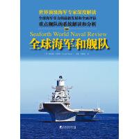 全球海军和舰队