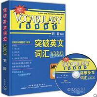 外研社 Vocabulary10000突破英文词汇10000 附光盘 刘毅词汇10 英语词汇