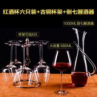 红酒杯套装 大号6只装欧式优雅大肚勃艮第法国2个家用高脚杯 9010++杯架
