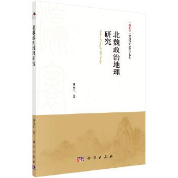 北魏政治地理研究