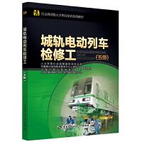 城轨电动列车检修工(五级)