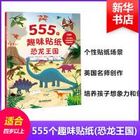 555个趣味贴纸 (英)奥克利・格雷厄姆 著;(英)丹・克瑞斯普 绘;张潇 译
