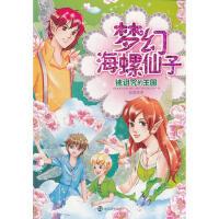梦幻海螺仙子--被诅咒的王国 范茜 南京大学出版社