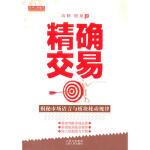 交易--揭密市场语言与板块轮动规律 冯钢 祖良 山西人民出版社发行部