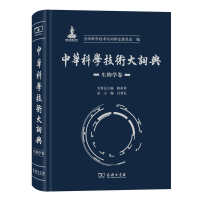 中华科学技术大词典・生物学卷