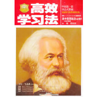 高效学习法_高中政治必修4-生活与哲学(人教版)13