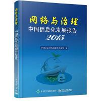 网络与治理――中国信息化发展报告2015
