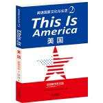 This Is America:美国(英语国家文化与生活2)(出�肓粞в⑽陌�)