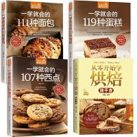 蛋糕+西点+面包+烘焙 从零开始学烘焙书籍教程大全家用新手 入门 配方蛋糕甜品做法书配料书烘焙食谱烤箱美食甜点制作面包机