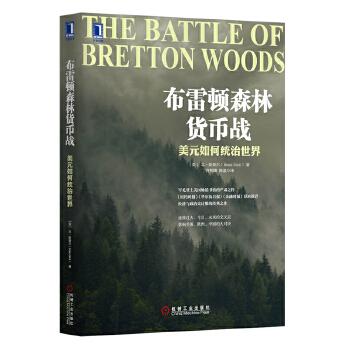 布雷顿森林货币战(pdf+txt+epub+azw3+mobi电子书在线阅读下载)