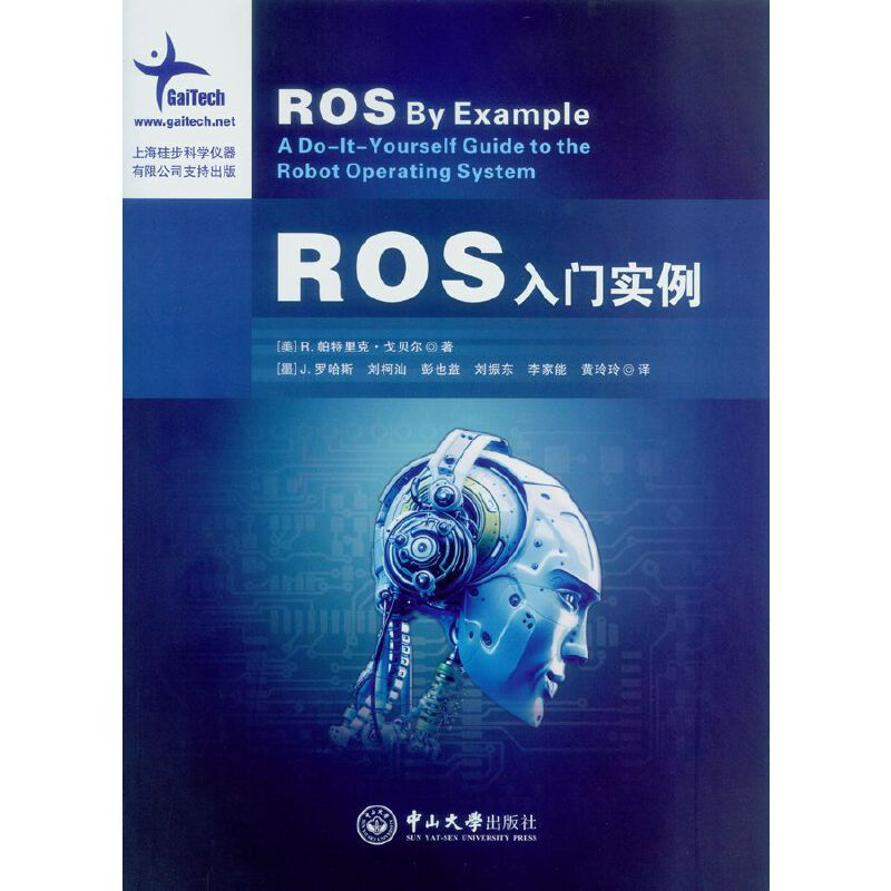 ROS入门实例神奇的机器人