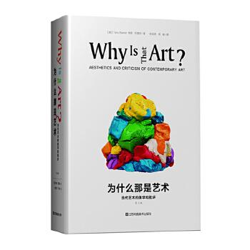为什么那是艺术:当代艺术的美学和批评 英文原版由牛津大学出版社出版,首版以来已风行欧美十余年,是美学、艺术理论、艺术批评和艺术哲学课程的理想教科书,也是大众读者的当代艺术入门津梁。