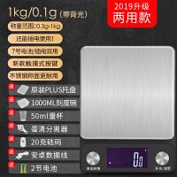 电子秤家用小型克称重厨房精准烘焙商用食物电子秤厨房用品 1kg/0.1g USB插线/电池双用版