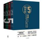 5分钟商学院(套装全4册)