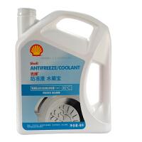 壳牌(Shell)防冻液 -30度  -45度  长效汽车冷却液 冬季水箱宝   红色 4L