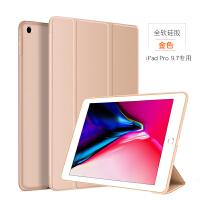 ipad pro10.5保护壳9.7英寸苹果平板电脑软硅胶a1701全包防摔皮套1709 1673 ipad pro9