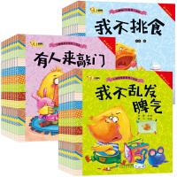 小脚鸭幼儿早教书 全30册有声读物情商行为成长承认错误不丢脸儿童绘本 0-3-4-6周岁幼儿园中班大图少字故事