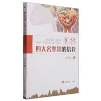 【二手旧书8成新】世界名坚果的培育 余晓林 9787564335755 西南交通大学出版社