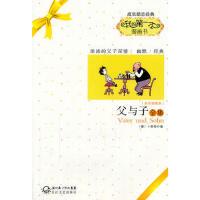 封面有磨痕-B-父与子全集 9787535452177 (德)卜劳恩 长江文艺出版社 知礼图书专营店