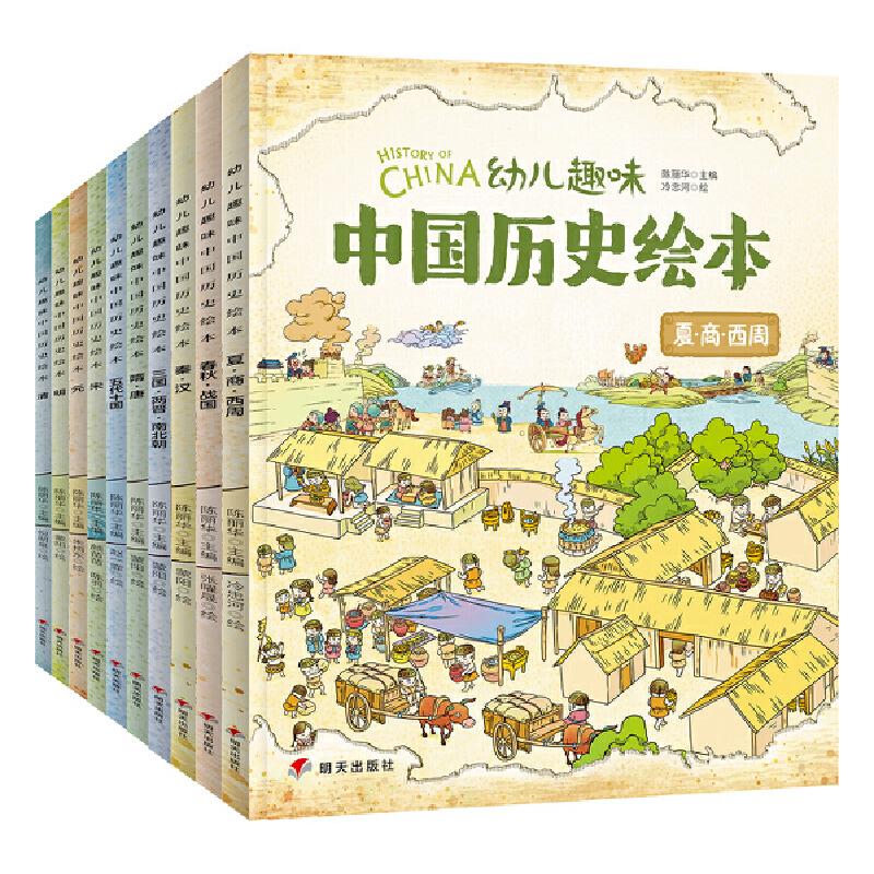 我们的历史 幼儿趣味中国历史绘本 套装共10册 适合4~10岁孩子 故宫日历作者、原故宫院长陪孩子读历史 上下五千年一套全知道 封底二维码收听历史故事