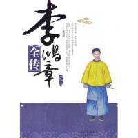 【RTZ】李鸿章全传 罗斌,王海山 内蒙古出版集团,内蒙古文化出版社 9787806757765