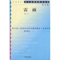 雷雨(增订版)语文新课标必读丛书/高中部分 曹禺 人民文学出版社