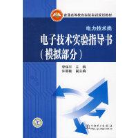 普通高等教育实验实训规划教材(电力技术类) 电子技术实验指导书(模拟部分)
