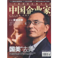 Time out 中国企业家(2010年15期 总第367期)