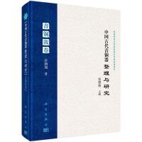 中国古代青铜器整理与研究・青铜敦卷