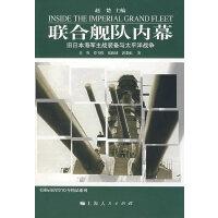 联合舰队内幕:旧日本海军主战装备与太平洋战争