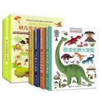 好奇宝宝*问・幼儿完全图解小百科 套装全4册 3-8岁 科普入门书 培养孩子高效清晰 科学思维 学习方法 接力出版社正