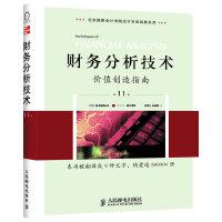 财务分析技术----价值创造指南(第11版)(财务分析工具和技术大全,管理顾问的必备之选)