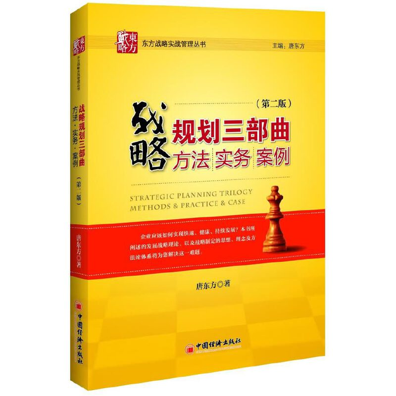 战略规划三部曲:方法·实务·案例(第二版)
