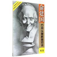 俞建国石膏头像素描范本---美术技法名师指导实战系列