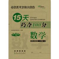 15天巧夺100分数学一年级 上册19秋(北师大课标版)全新版