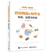 跨境物流及海外仓――市场、运营与科技